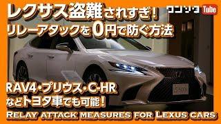 【レクサス盗難されすぎ!】リレーアタックを0円で防ぐ方法!RAV4・プリウス・C-HRなどトヨタ車でも可能!