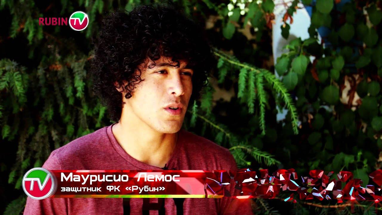 Первое интервью Маурисио Лемоса