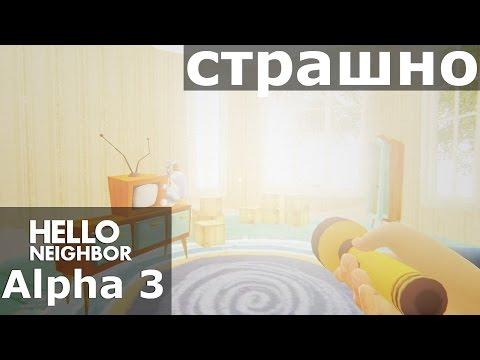 №128: НУ ПРИВЕТ СОСЕД АЛЬФА 3 | HELLO NEIGHBOR ALPHA 3