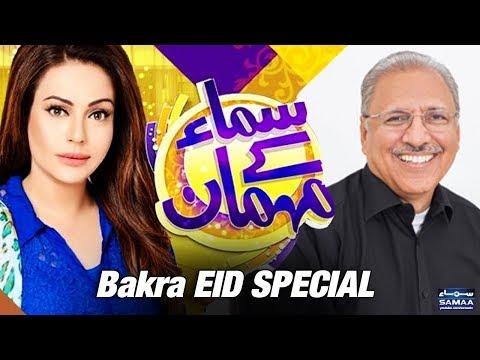 Arif Alvi | Samaa Kay Mehmaan | Bakra Eid Special | SAMAA TV | Sadia Imam | 22 August 2018 thumbnail