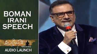 Actor Boman Irani Speech @ Agnyaathavaasi Movie Audio Launch