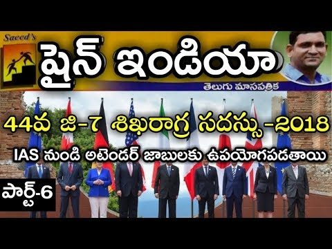 Shine India Topic Discussion in Telugu | 44th G-7 Summit 2018 | Use full to all Exams Part 6
