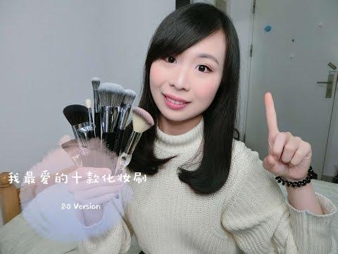 [Tia小恬]我最爱的十款化妆刷2.0版-My Top 10 Favorite Makeup Brushes 2.0 Version