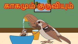 காகமும் குருவியும் - Tamil Story For Children | Story In Tamil | Kids Story In Tamil | Moral Story