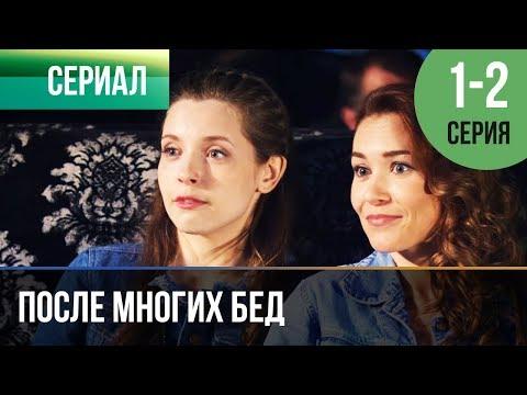 ▶️ После многих бед 1 и 2 серия - Мелодрама | Фильмы и сериалы - Русские мелодрамы