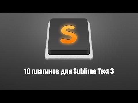 10 плагинов для Sublime Text 3