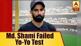 Mohammed Shami Ruled Out Of Afghanistan Test After Failing in Yo-Yo Test | ABP News