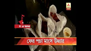 North 24 Parganas: Rotten meat and food recovered from a restaurant of a shopping mall at