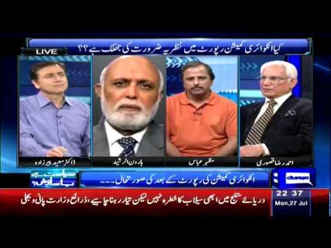 Sayasat Hai Ya Saazish | Kiya Election Commision Isteefa Dega | 27 July 2015