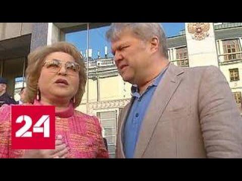Матвиенко вышла к протестующим против реновации