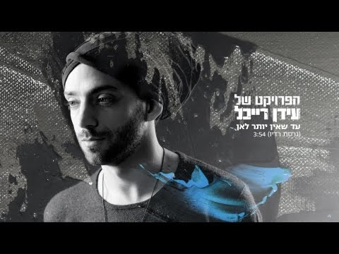 The Idan Raichel Project - הפרויקט של עידן רייכל - עד שאין יותר לאן