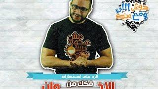 ألش خانة   حوش اللي وقع منك .. الرد على إستفسارات فكك من الإخوان