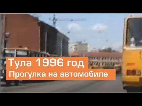 Тула  1996 год