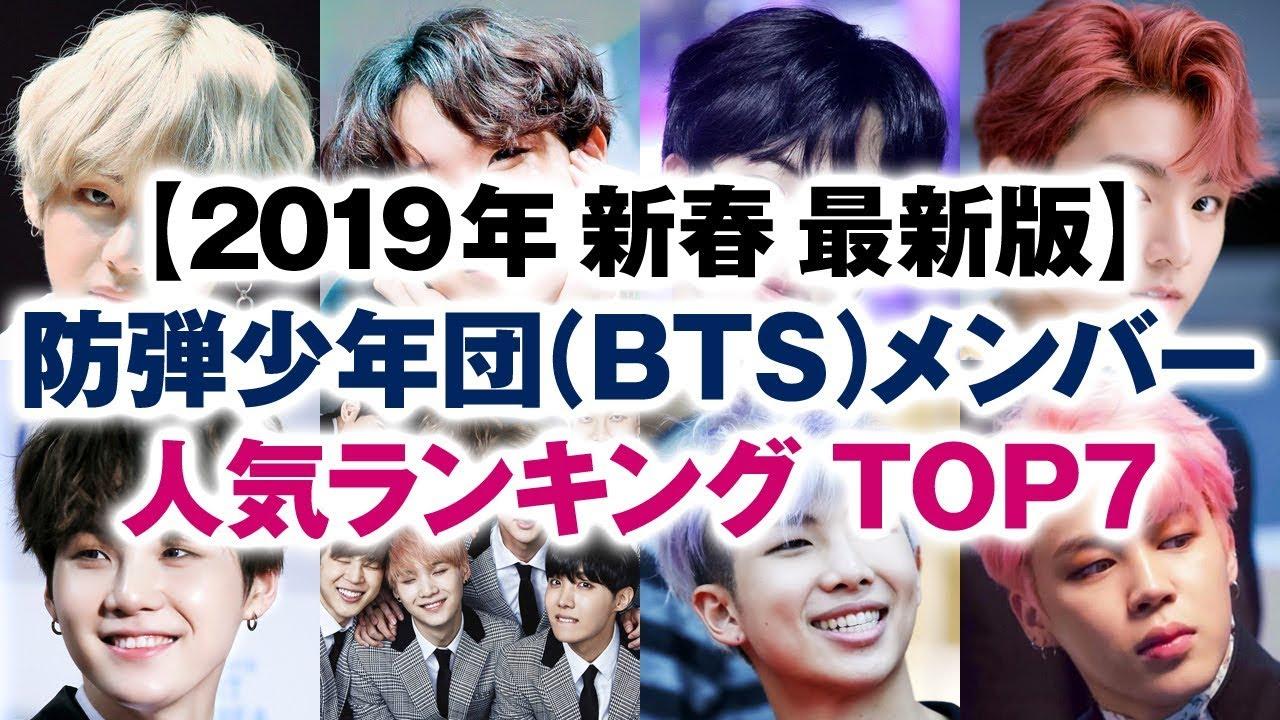 bts アルバム 2019