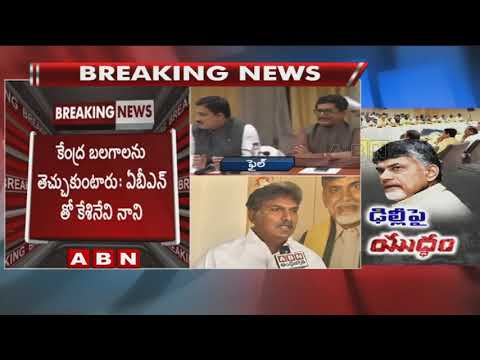 MP Kesineni Nani about TDP Parliamentary Meeting | ABN Telugu