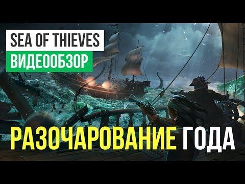 Обзор игры Sea of Thieves