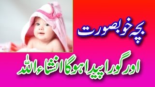Wazifa For Beautifu Baby - Bacha Khobsurat Aur Gora Paida Ho Ga Insha Allah