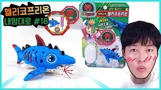 헬리코프리온 공룡 장난감 만들다. 내맘대로 공룡메카드 시즌2 18탄을 기다리며 how to make Helicoprion dinosaur toy.