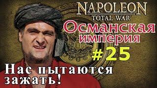 Прохождение Napoleon:Total War - Османская империя №25 - Нас пытаются зажать!
