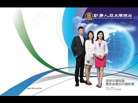 新唐人亞太電視台(NTDAPTV Live Channel)