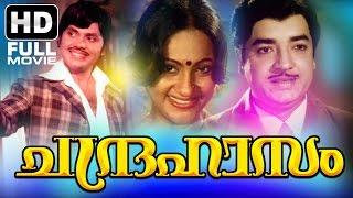 Chandrahasam Full Length Malayalam Movie | Evergreen Malayalam Movie | Jayan | Seema | Prem Nazir