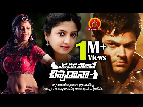Ekkadiki Pothave Chinnadana Full Movie - 2018 Telugu Movies - Poonam Kaur, Ganesh Venkatraman