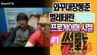 전프로게이머 김창희와의 프로게이머시절 뒷이야기! #1(2015년2월21일방송)