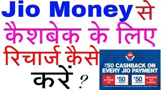 how to recharge jio sim from jio money for cashback in hindi ( जियो मनी से जियो रीचार्ज कैसे करें? )
