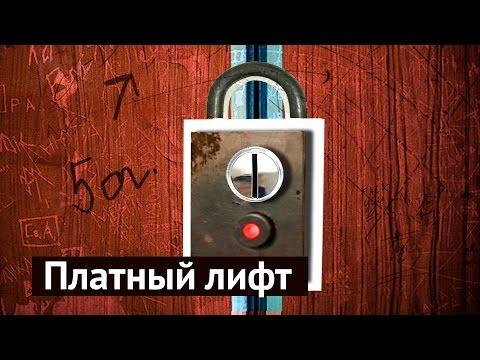 Платные лифты в Грузии
