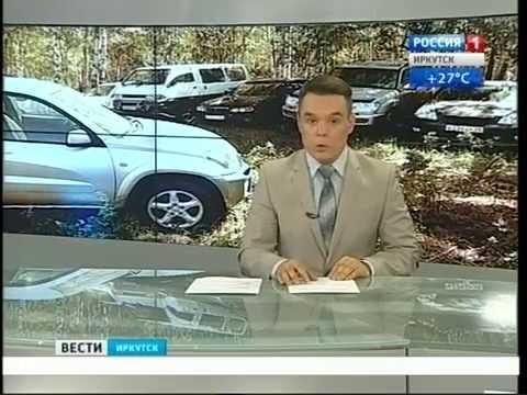 Автомобиль, угнанный в Оренбурге 12 лет назад, нашли в Иркутске, Вести-Иркутск