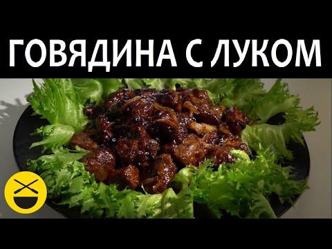 Сталик: говядина с луком по-быстрому