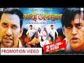 Kashi Amarnath (कशी अमरनाथ) Bhojpuri Full Movie Promotion Video | Dinesh Yadav,Ravi Kishan, Amrapali