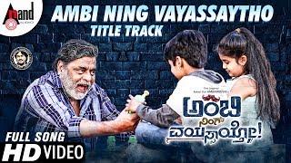 Ambi Ning Vayassaytho New Kannada Full HD Video Song 2018   Ambareesh    Sudeepa   Arjun Janya