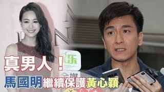 【完全版】馬國明憔悴現身 TVB現場對話直擊 (中文字幕)