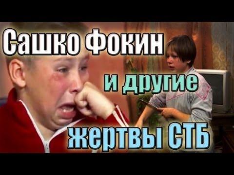 Сашко Фокин (Компьютерный монстр) и другие жертвы СТБ
