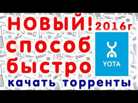 Обход ограничений YOTA на скачивание торрентов быстро и без TOR! 2016 год.
