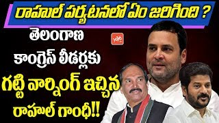 Rahul Gandhi Warns Telangana Congress Leaders | Rahul 2 Days Telangana Tour Result