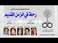 المسلسل الإذاعي رحلة في الزمن القديم ׀ محمود مرسي – صلاح السعدني ׀ نسخة مجمعة