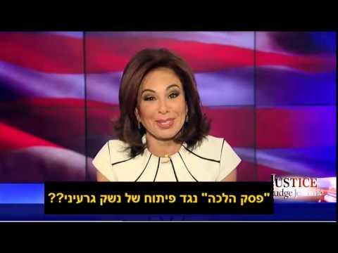 Judge Jeanine Pirro to obama: 'You Just Hate Netanyahu' hebrew subs