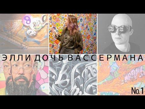 Мураками и Покрас Лампас. Первый Влог о современном искусстве.