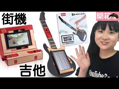 【開箱】任天堂switch吉他與街機紙箱組合套件[NyoNyoTV妞妞TV玩具]
