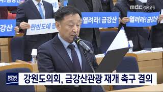 강원도의회, 금강산관광 재개 촉구 결의