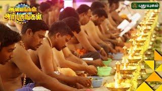 Sri Ayyappa Seva Samajam, Anna Nagar, Chennai  | Aalayangal Arputhangal | 25/11/2016