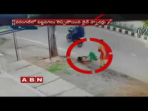 CCTV Footage | Chain Snatching caught on Camera in Warangal District
