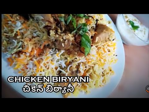 చికెన్ బిర్యానీ - How to make Chicken Biryani  Recipe In Telugu