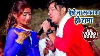 Raja का सुपरहिट चईता VIDEO SONG 2018 Dekhe Na Sajanawa Raja Bhojpuri Chaita Songs