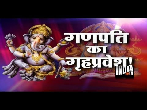 Know How To Perform 'ganesh Puja' This Chaturthi video