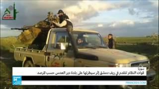 سوريا-قوات النظام تتقدم في ريف دمشق إثر سيطرتها على بلدة دير العدس حسب المرصد