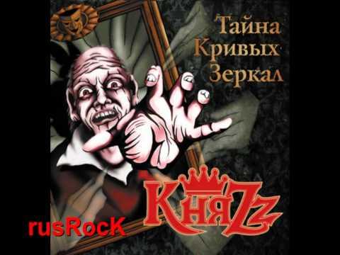 Князь (Княzz) - Пивная песня