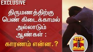 Special News | திருமணத்திற்கு பெண் கிடைக்காமல் அல்லாடும் ஆண்கள் : காரணம் என்ன..?
